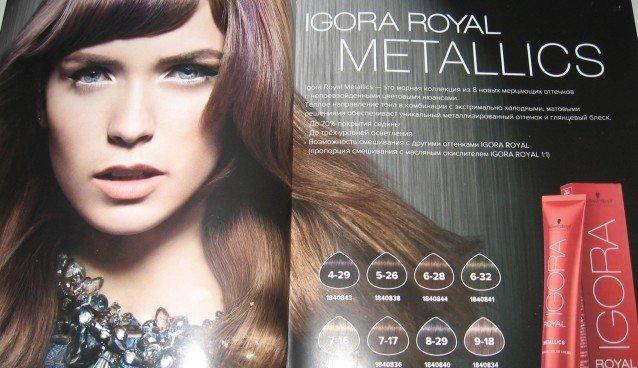 Igora Royal Metallics в студии Модус Кинешма