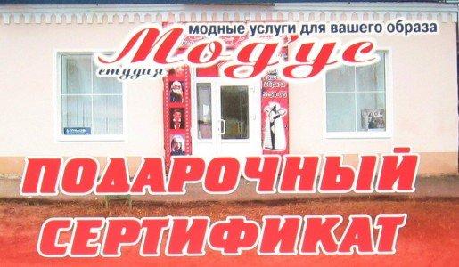 Подарочный сертификат салона красоты Модус