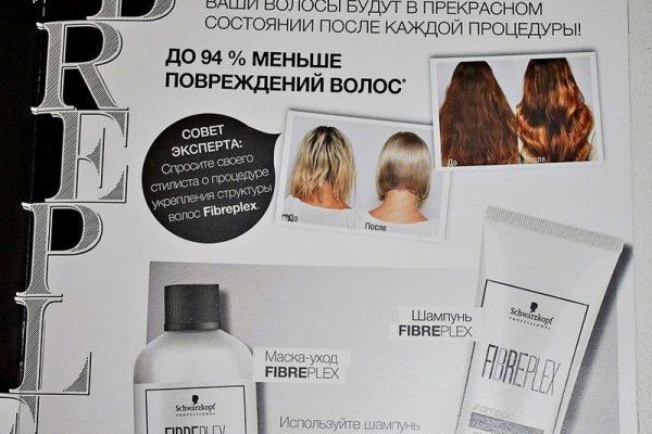 Бондинг - защита внутренних связей волос и создание новых взамен разрушенных